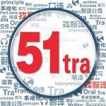51找翻译的公司标识