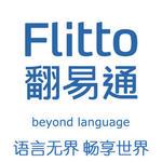 Flitto翻易通的公司標識