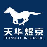 天華煜京的公司標識
