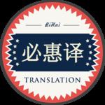 必惠翻译的公司标识