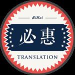 必惠翻譯的公司標識