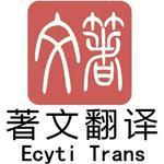 著文翻译公司标志