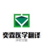 奕霖医学医药翻译的公司标识