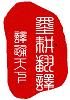 墨耕翻譯公司標志