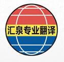 汇泉翻译公司的公司标识