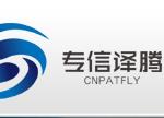 專信譯騰的公司標識