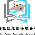 雅加达翻译的公司标识