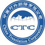 中国对外翻译有限公司的公司图标