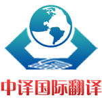 中译国际翻译(北京)有限公司的公司标识