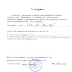 于2014.11.24至2014.11.28期間在第十九屆國際環保電影節在俄羅斯圣彼得堡召開期間,擔任俄-中翻譯志愿者,獲得志愿者證書.