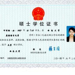 硕士学位证