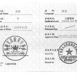吴菲全国翻译笔译三级资格证