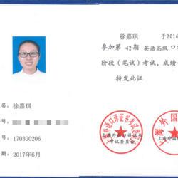 上海高级证书笔译