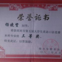 第五届绍兴市大学生英语口语竞赛本科专业组三等奖