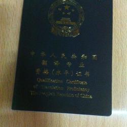国家二级口译证书