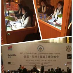 2016美国-华南商务峰会同声传译