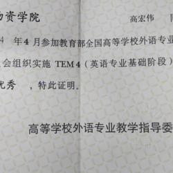 专业英语四级(TEM4)成绩