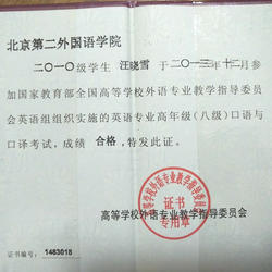 英语专八口语证书