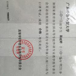 专八口译证书