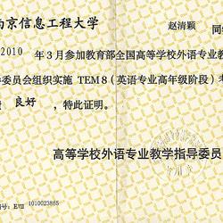 TEM-8证书