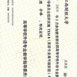 專八TEM-8證書