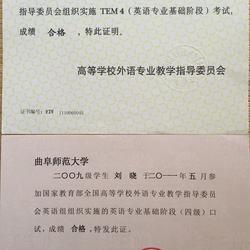 2012年,通过英语专业四级。
