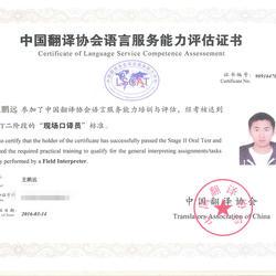 中国翻译协会语言服务能力评估证书