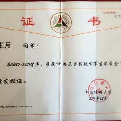 中央三台奖学金证书