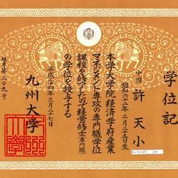 日本九州大学学位证书