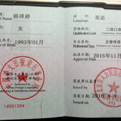 国家人事部二级口译证书