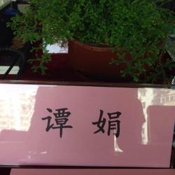 """做交传第一次在会场看到自己的名牌,而非""""翻译""""或""""译员"""",小激动。"""
