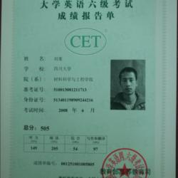 CET-6證書