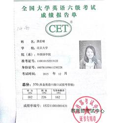 英语六级证书