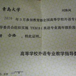 英语专业八级证书