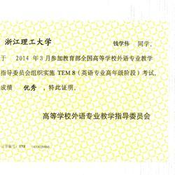 英语专业八级优秀证书