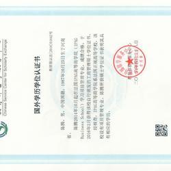 国外学历学位教育部认证证书