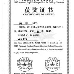 吴菲全国大学生英语竞赛B类(英语专业本科生及研究生比赛类)一等奖证书照片