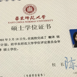 华东师范大学学位证书