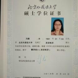 英语笔译专业硕士学位证书