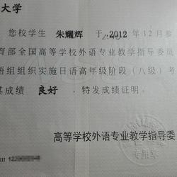 大学日语专业八级证书