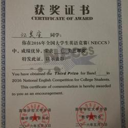 大学生英语竞赛国家三等奖