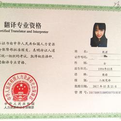 国家人事部二级笔译证书