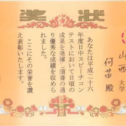 何苗-演讲特等奖