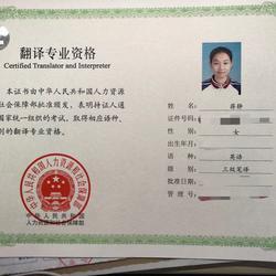 全国翻译资格水平考试CATTI三级笔译证书