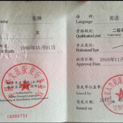 国家人事部二级笔译资格证