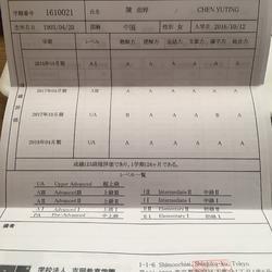 千馱谷日本語學校在校期間成績證明