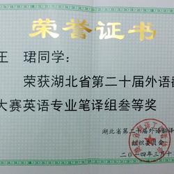 湖北省外语翻译大赛 三等奖