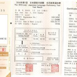 于日本通过日本语能力测试一级172分