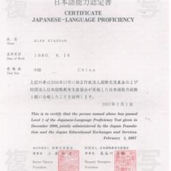 日語能力考試一級證書
