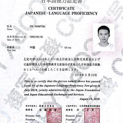 N1日本語能力認定書